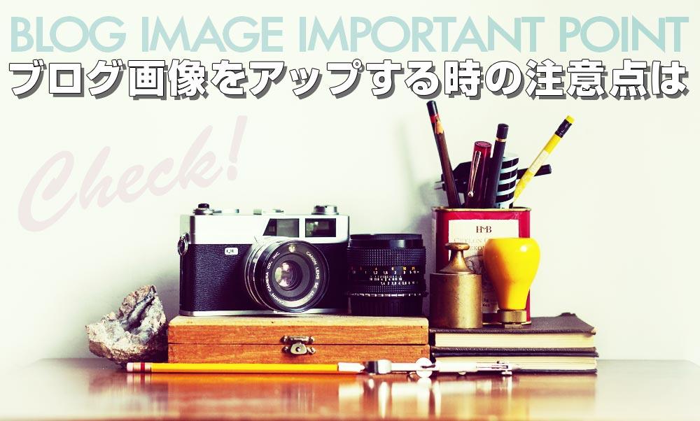 ブログに画像をアップするときの注意点