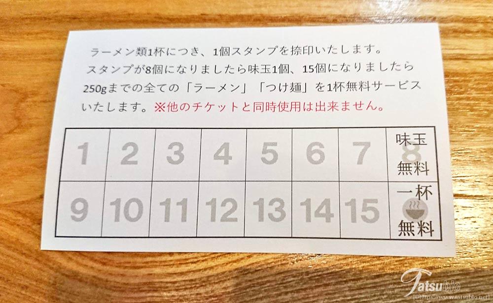ラーメン屋には珍しい定食屋などでは見るポイントカード