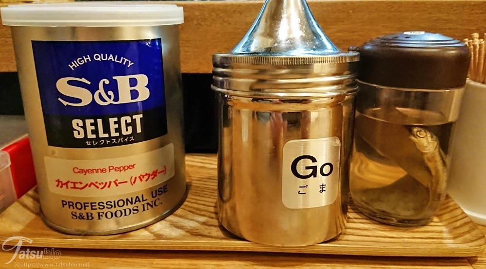 テーブルにはゴマやお酢、さらにはラーメン屋には珍しいカイエンペッパーも置いてあります。