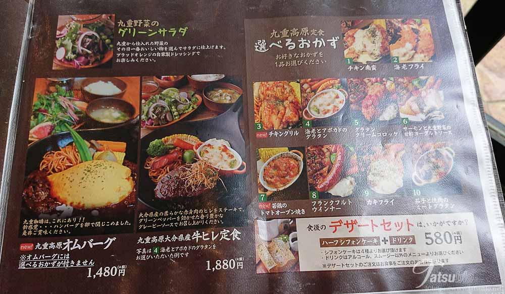 「九重高原定食」は中でも人気の料理です。