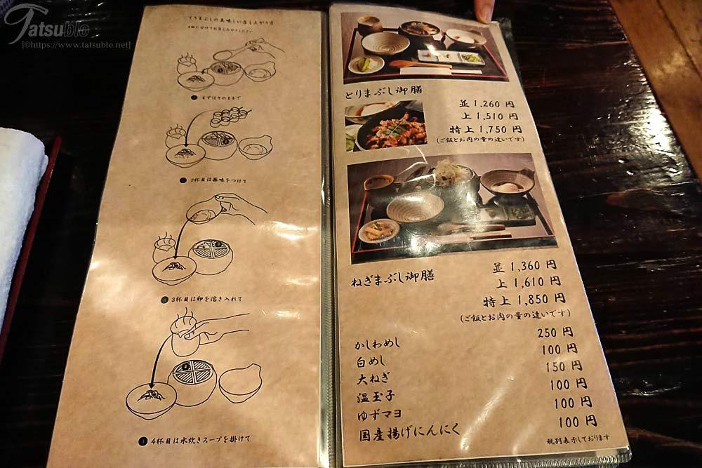 「とりまぶし御膳」に、とりまぶしにねぎを山盛り載せた「ねぎまぶし御膳」それぞれ量を選ぶことができます。