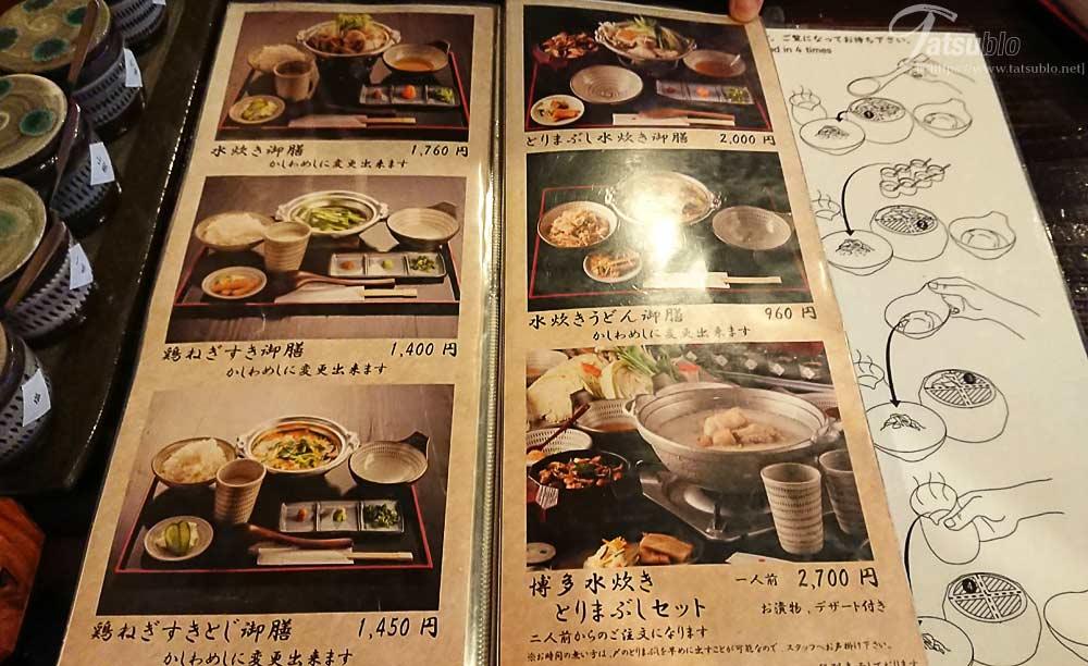 もうひとつのメインの「水炊き御膳」、とりまぶしと水炊きを両方味わえる「とりまぶし水炊き御膳」などあります。