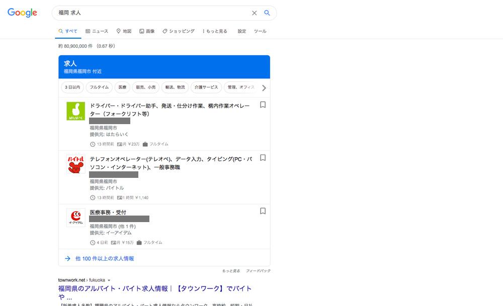 普段Googleで何かを検索するように、例えば「福岡 求人」と入れるだけで求人情報が表示されます。