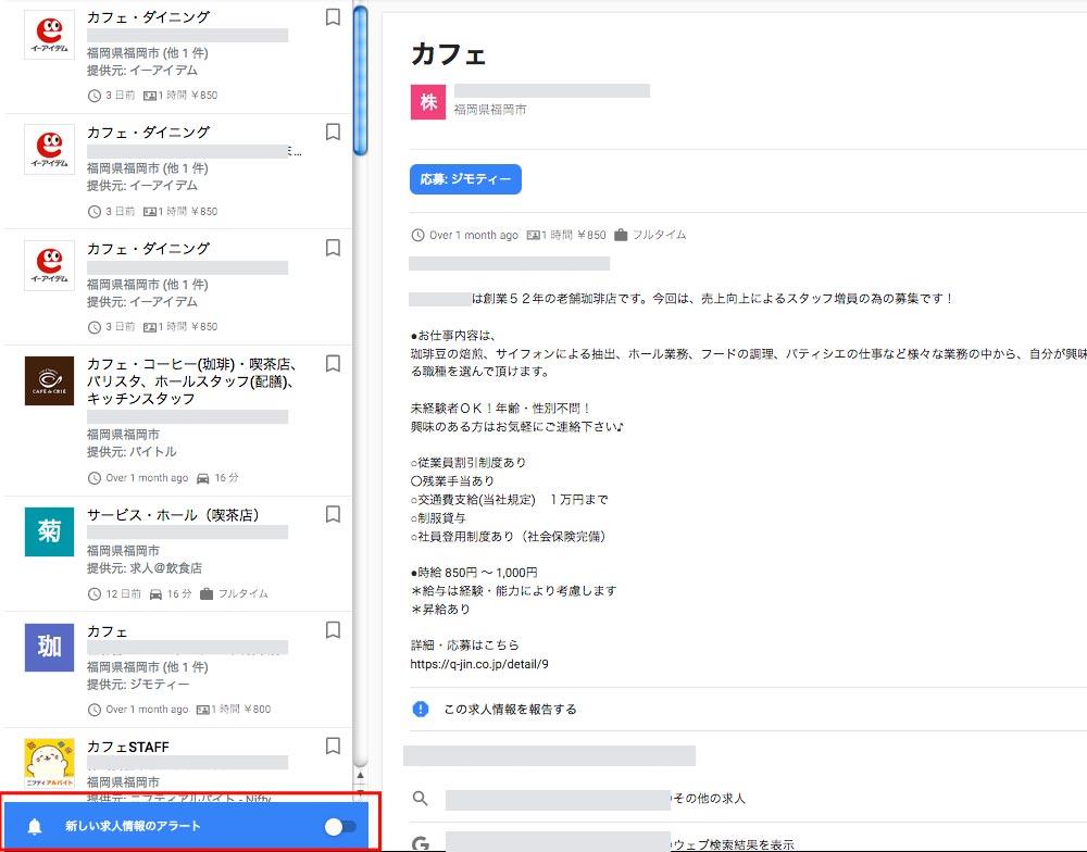 画面左部の情報一覧の一番下に表示されているスイッチをオンにすればOKです。