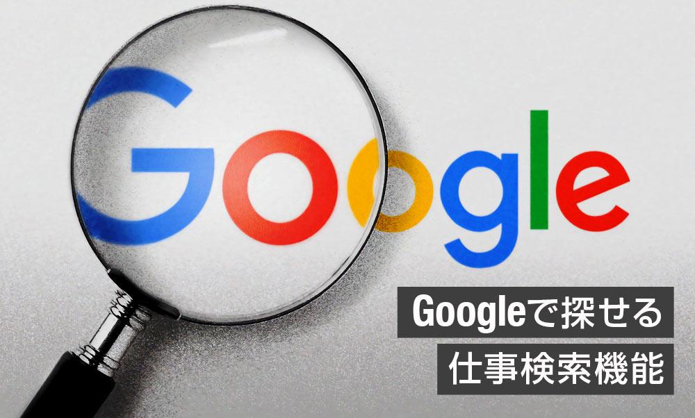 Googleで探せる【Googleしごと検索】