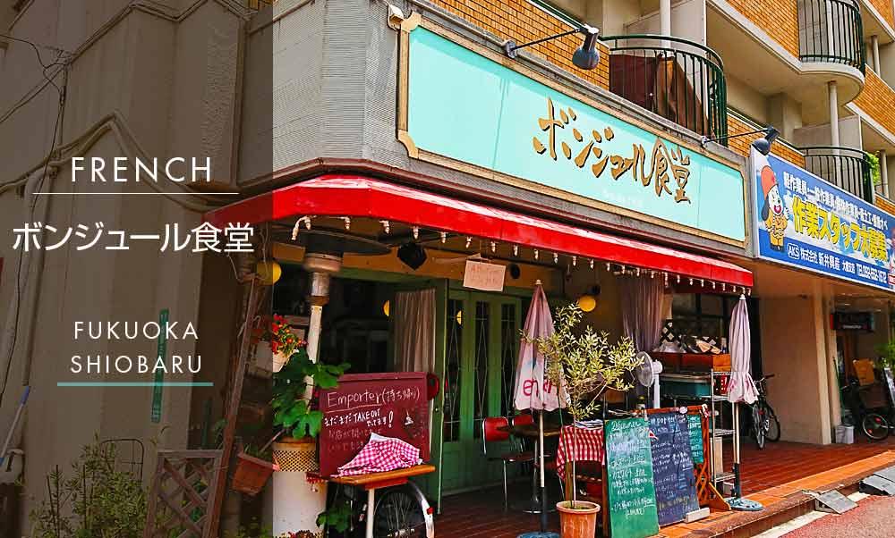 福岡塩原【ボンジュール食堂】