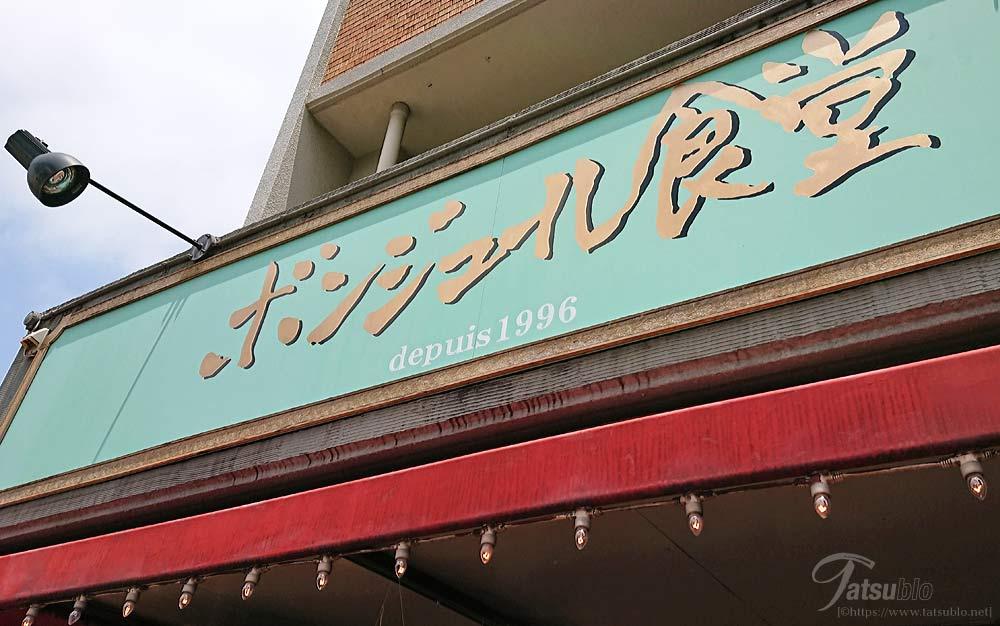 店名も大きく「ボンジュール食堂」と書かれていますね。