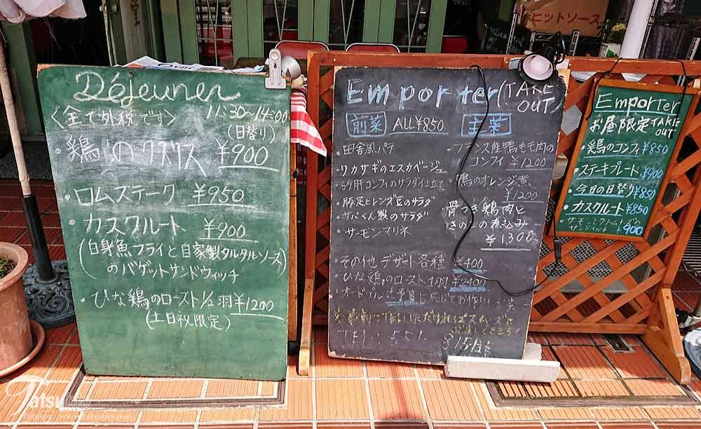 お店の入り口には年期が入ったメニューの黒板も。