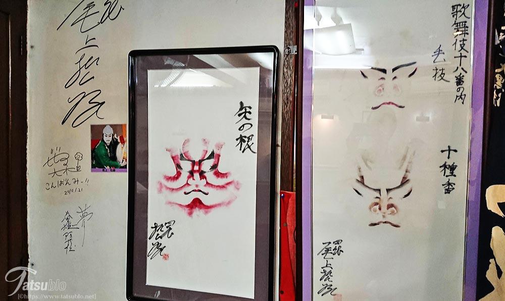 こちらは、額に入れられた歌舞伎役者のサイン。