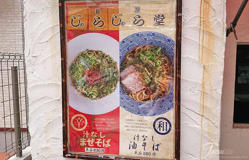 壁には2大看板商品の写真が貼られています。(ボクが言っている汁なし担々麺は、汁なしまぜそばのこと)