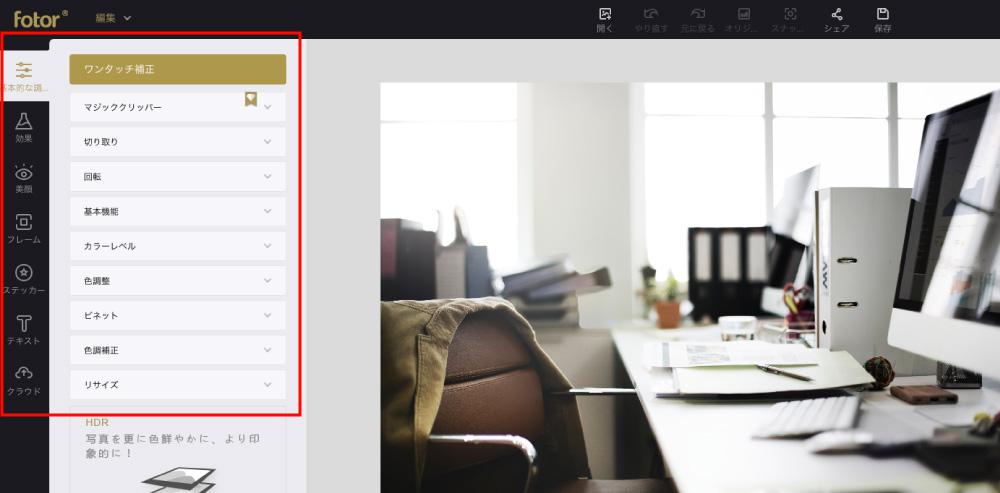 サイドには色々な編集機能が表示されます。