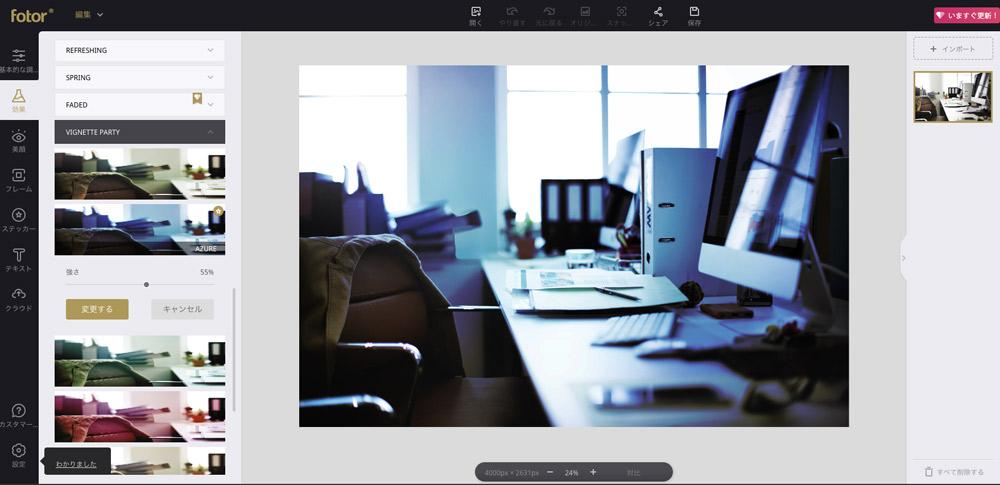 「効果」のボタンをクリックすると、色々な効果を付ける事がことができ、一瞬で見た目も違う画像を作成することができます。