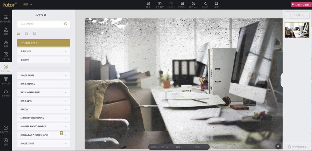 「ステッカー」を押すと画像にスタンプなどを入れることもできます。