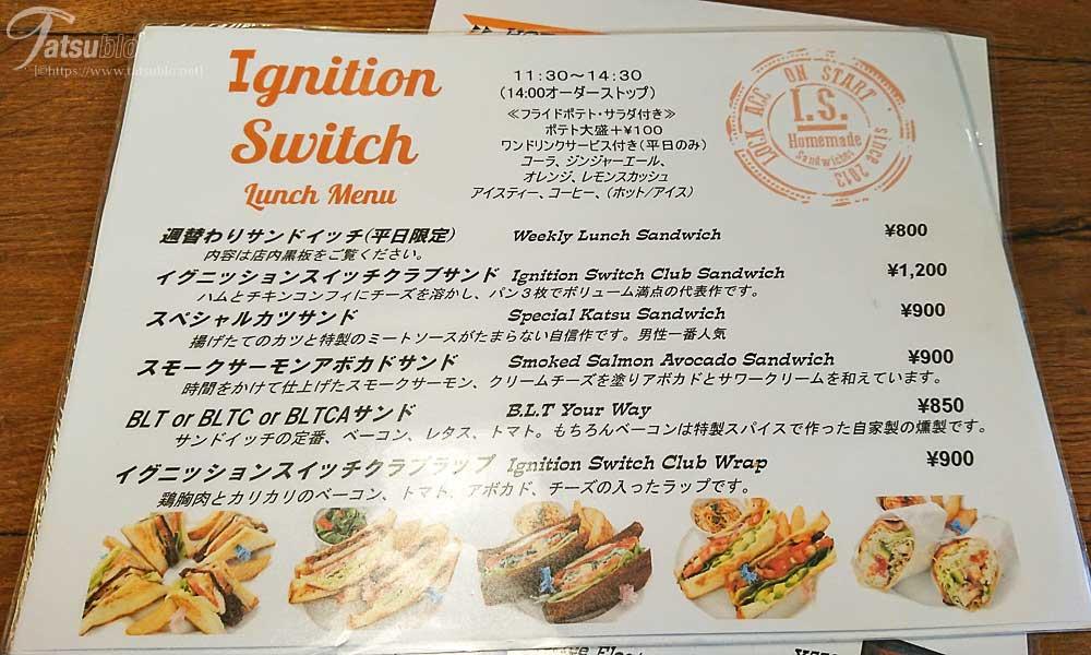 ランチメニューですが、サンドウィッチメインでラップが1種類あります。