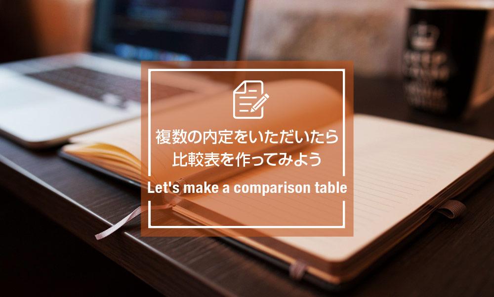 比較表を作る事