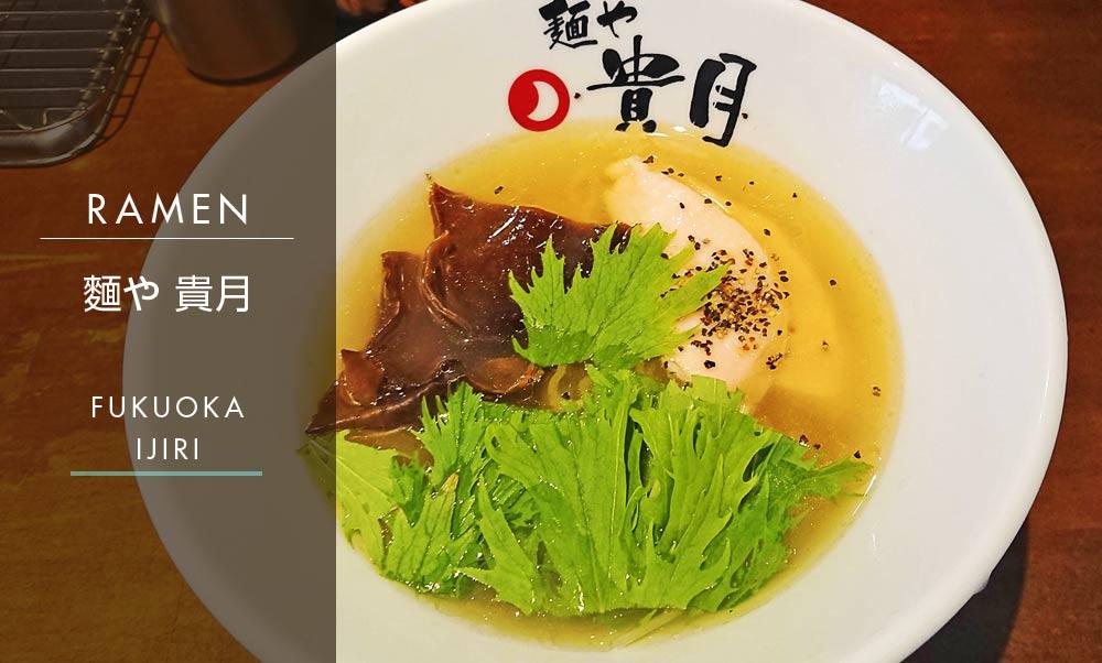 井尻駅そばの【麺や 貴月】