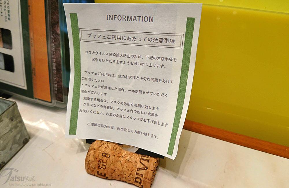 テーブルの上にはコロナの影響によるビュッフェの際の注意事項も書かれています。