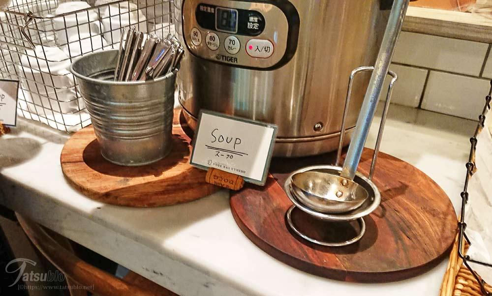 スープはこちらコンソメ風のスープが1種類。
