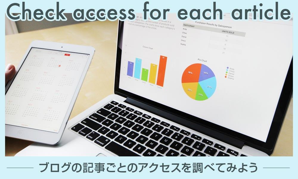 はてなブログをやっているなら記事毎のアクセス数も調べてみよう