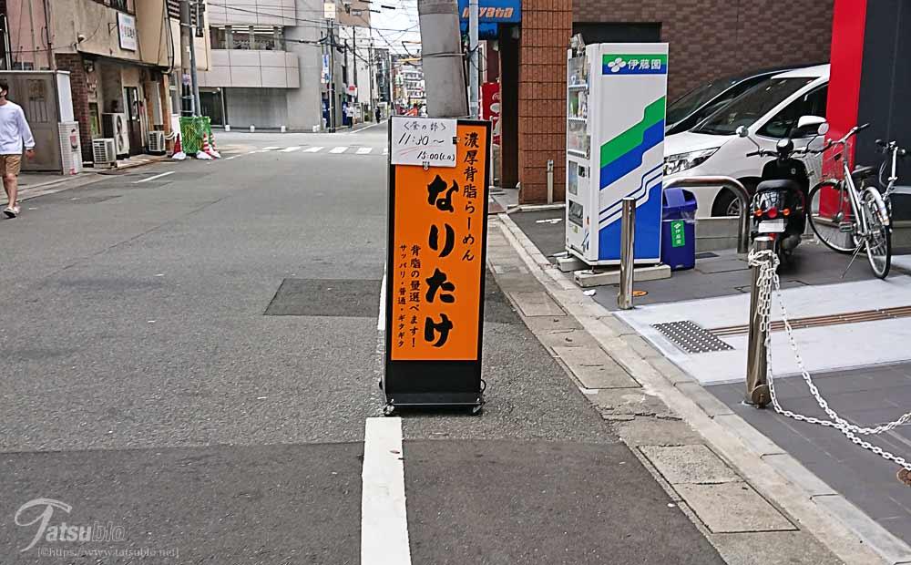 オレンジ色の立て看板の「なりたけ」という文字。