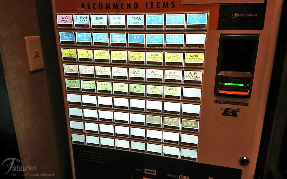 「なりたけ」は、食券システムで入ってすぐ左手に券売機があり、こちらで食券を購入します。