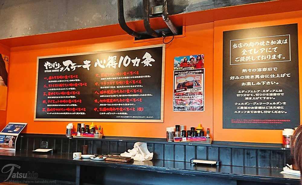 店内の壁には「やっぱりステーキの心得10カ条」も。