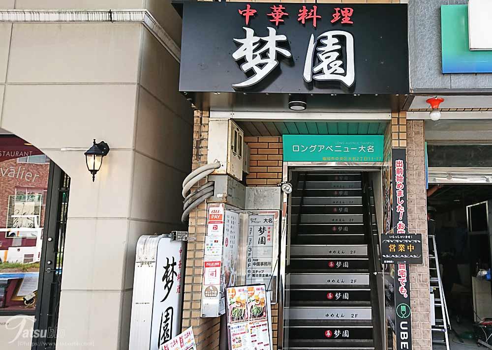 お店は2階にあり、こちらの階段を登っていくとお店が右手に見えます。