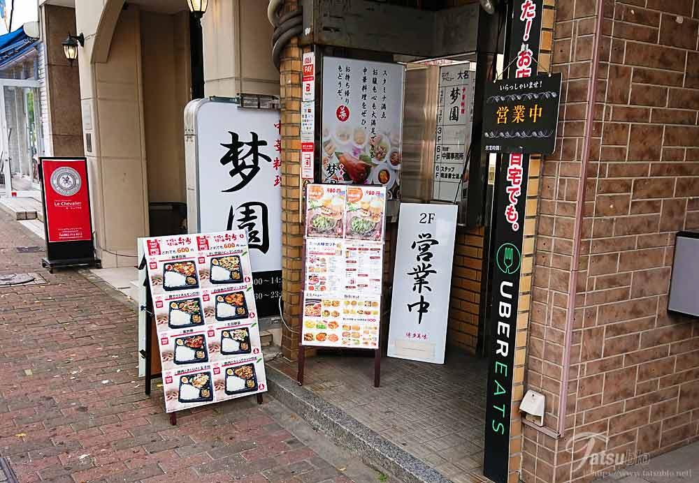 天神から赤坂方面へ昭和通りを歩いて行くと見えるのが「梦園」の看板。
