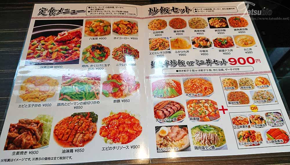 そしてメニューですが、定食メニューが10種類以上、炒飯セットに麺のセットまで加えると20種類以上あります。