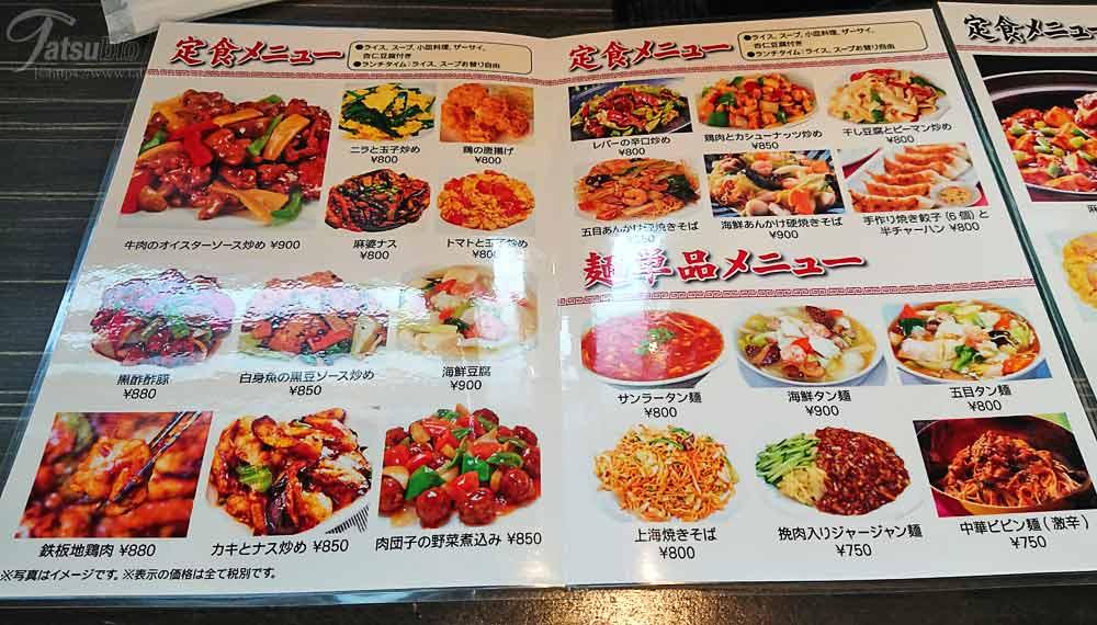 また、これだけではなくランチ以外の定食メニューも10種類以上、麺の単品メニューもあり、これは選ぶのも大変w