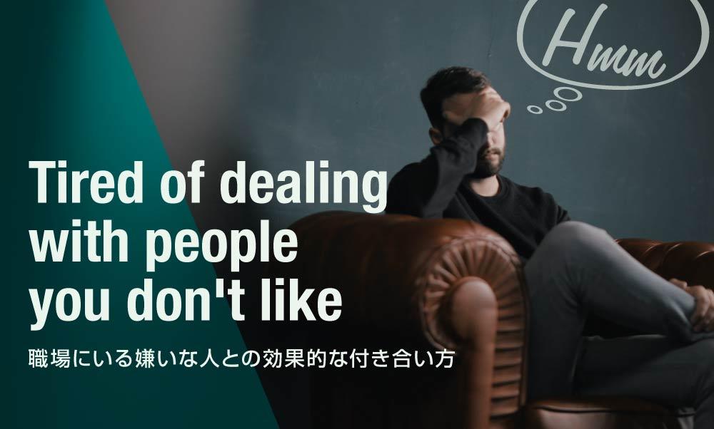 職場にいる嫌いな人への対応に疲れていない? 効果的な付かず離れずの付き合い方