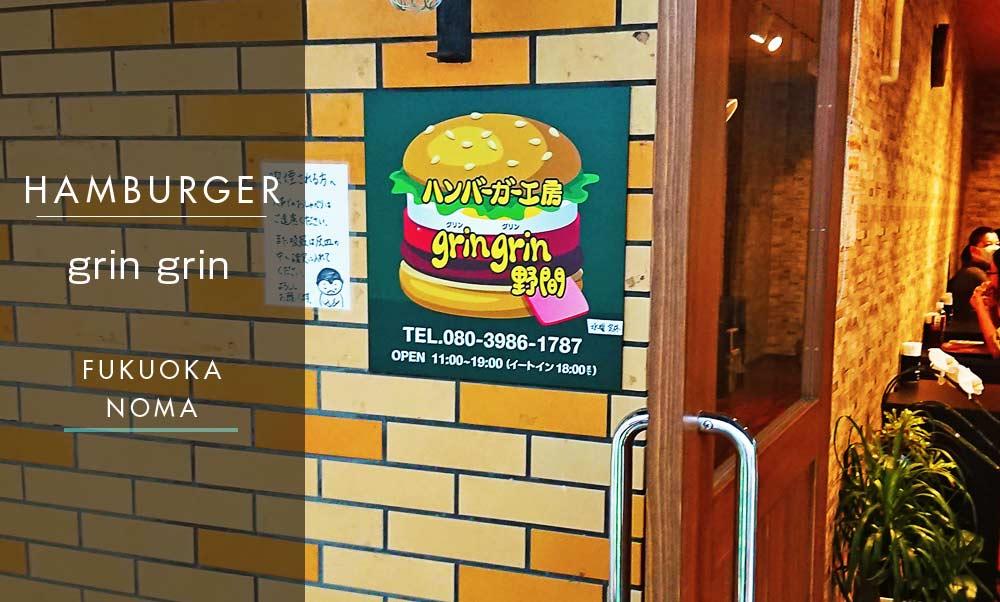 福岡【grin grin 野間店】