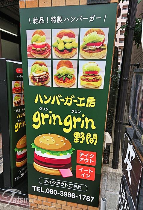 見えて来るのが「grin grin」の緑の看板。