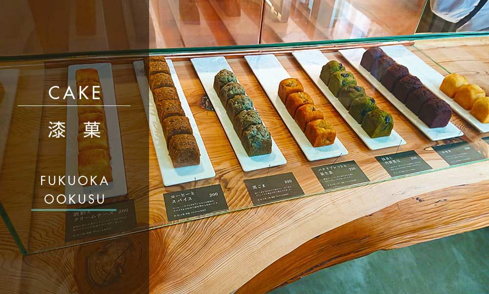 高宮【漆菓】福岡で珍しいパウンドケーキ専門店
