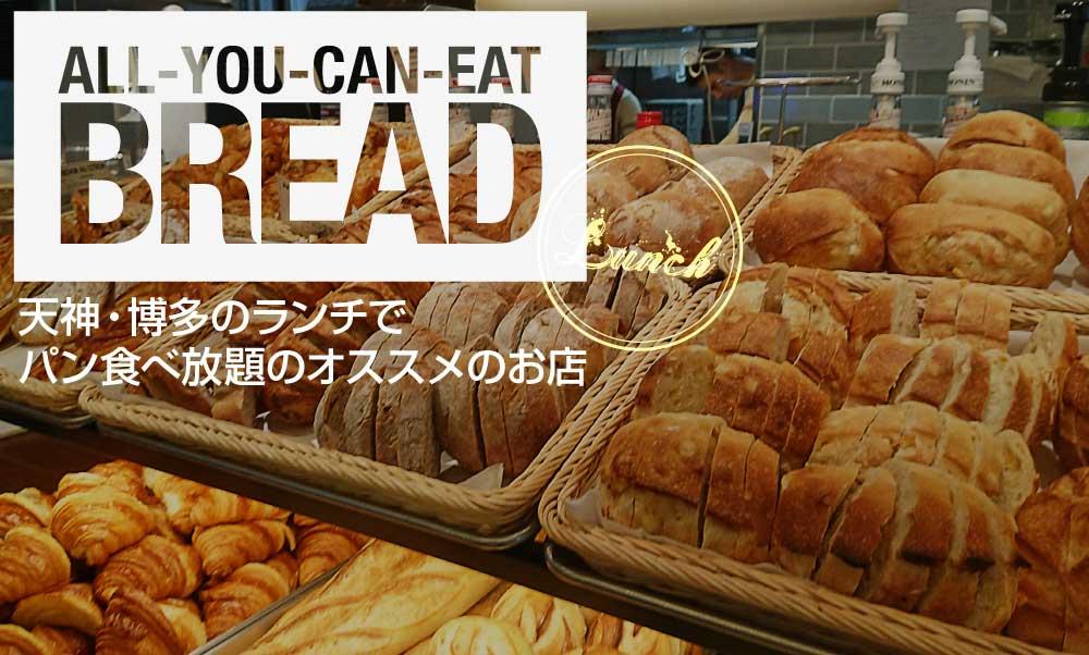 天神・博多で目一杯食べたい!パン食べ放題ランチのオススメ店6選