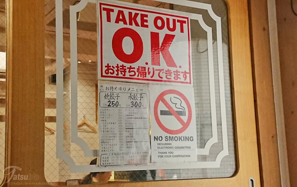 扉にテイクアウトOKの文字も。