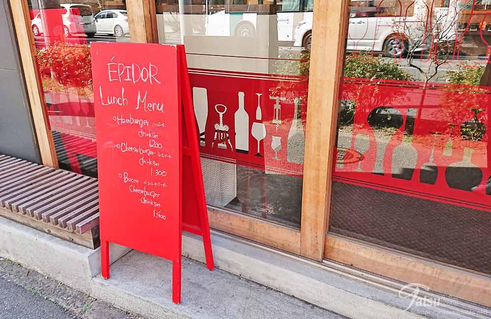店先にはランチのメニューが書かれた赤い看板と、