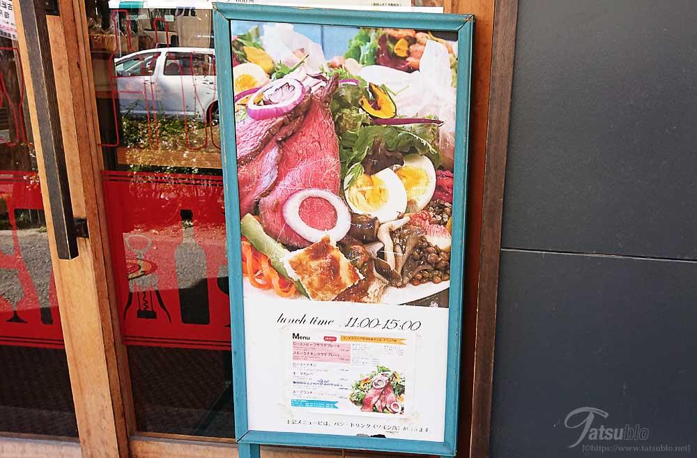 ランチのサラダプレートの写真が写っている看板がありますが、サラダプレートは写真で見るだけでもボリュームがありますね。