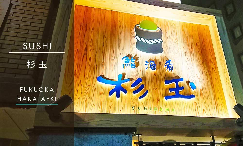 【杉玉】スシローが手掛けた寿司居酒屋が福岡にも上陸!