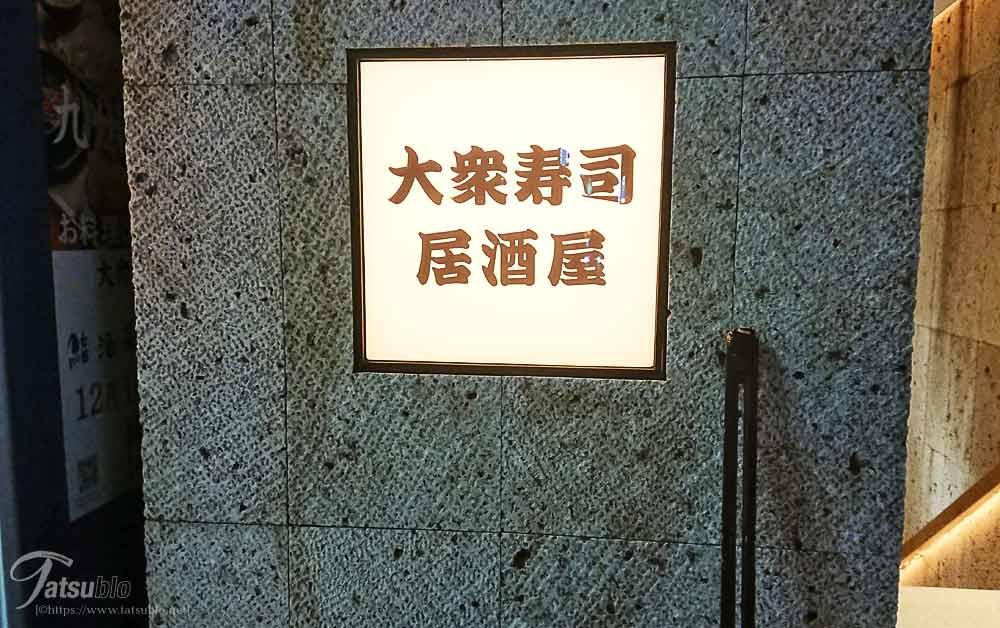 「杉玉」の看板。