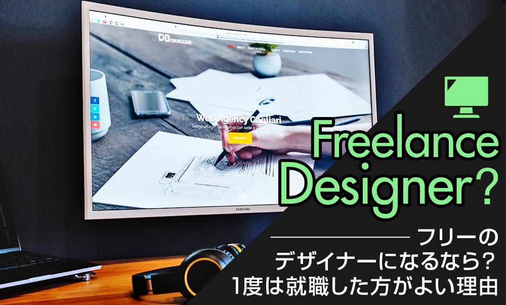 フリーのデザイナーになるなら?独学もいいけど1度は就職した方が良い理由