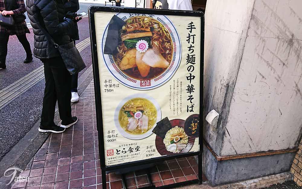 看板には3種類の麺が載っていて、大きく分けてこの3種類の麺を提供しているそうです。