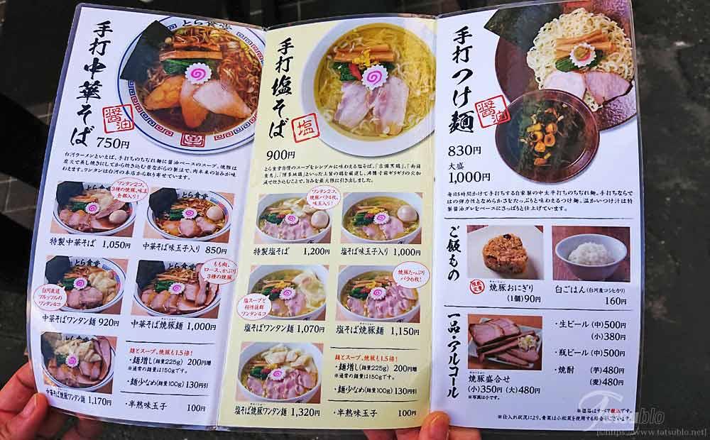 そしてメニューは、3種類の麺「中華そば」「塩そば」「つけ麺」が中心で、「中華そば」と「塩そば」はトッピングによって値段が変わります。