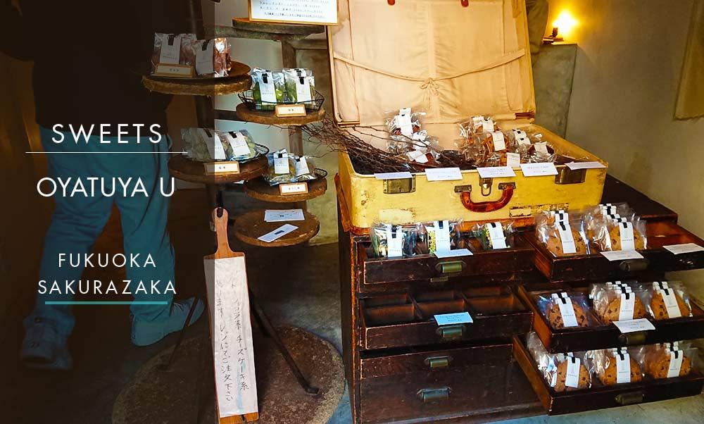 【OYATUYA U】(福岡桜坂) 完売必至のガトーショコラ