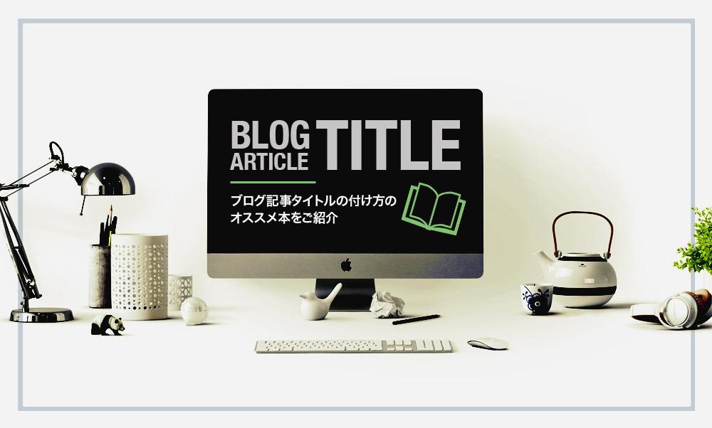ブログ記事のタイトルの付け方に迷ったら? オススメのテクニック本をご紹介
