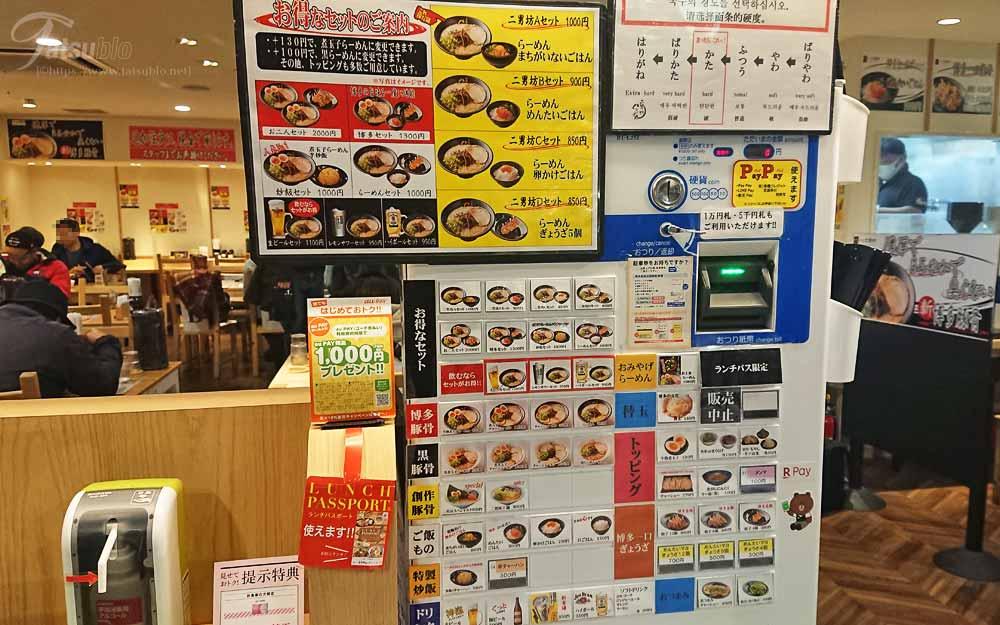 こちらの券売機で食券を買って入店します。