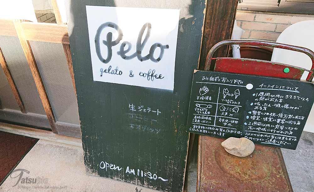 湯田温泉にある古民家風のジェラート店。