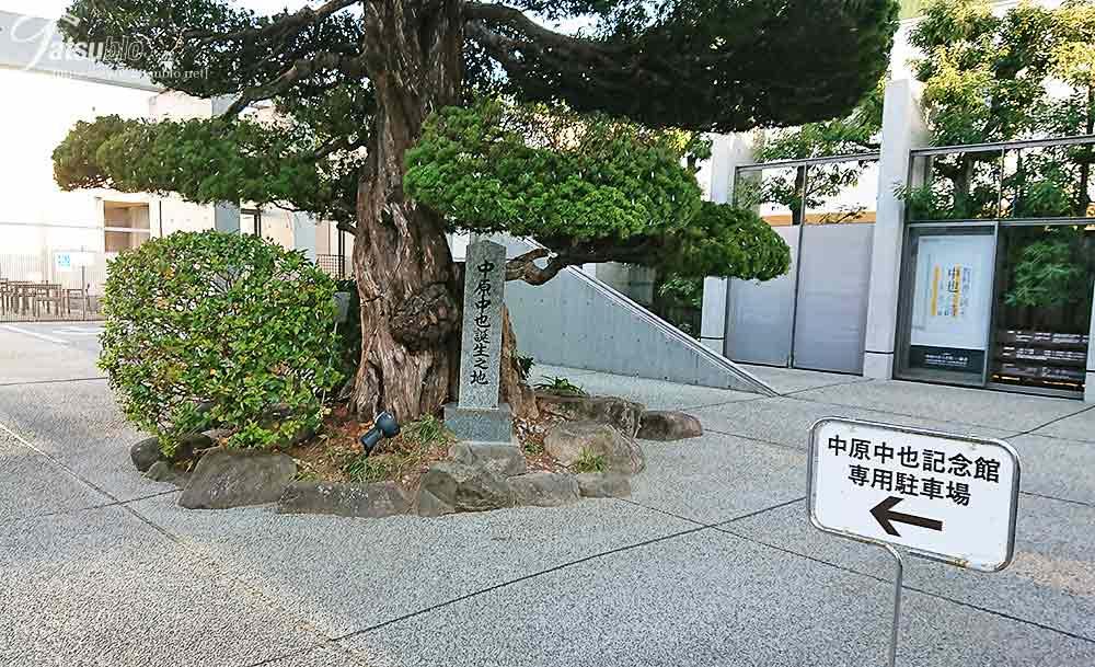 「中原中也」は、湯田温泉出身で生誕の地が記念館になっています。