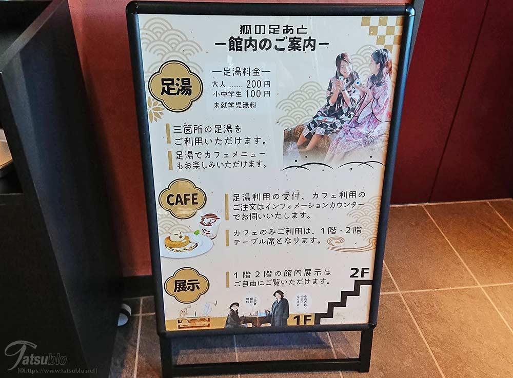 こちらは足湯ができて、足湯(有料)しながらカフェもできる場所でスイーツもいただくことができます。