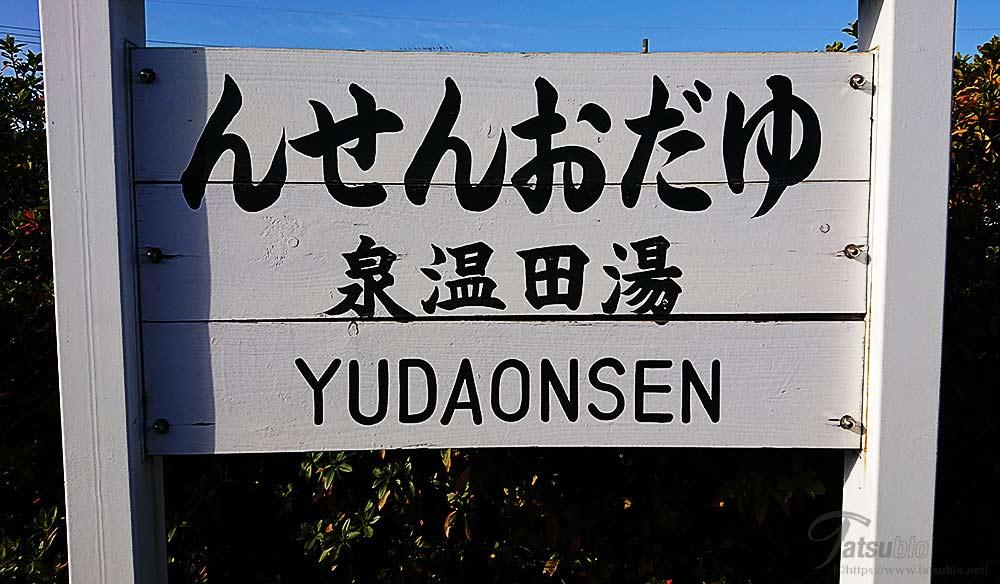 湯田温泉は、山口県山口市にあり福岡からだと新幹線を使って大体1時間程で着きます。